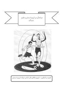 مباحثی در تربیت بدنی و علوم ورزشی