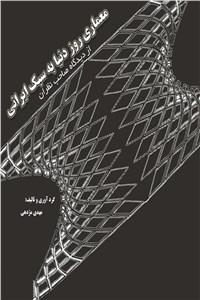 معماری روز دنیا به سبک ایرانی از نظر صاحب نظران