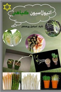 اتیولاسیون گیاهی