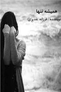همیشه تنها