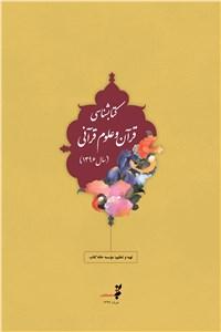 نسخه دیجیتالی کتاب کتابشناسی قرآن و علوم قرآنی