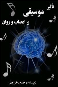 تاثیر موسیقی بر اعصاب و روان