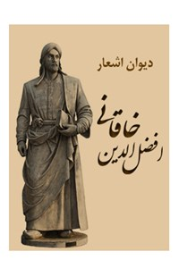 دیوان اشعار افضل الدین خاقانی