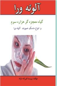 نسخه دیجیتالی کتاب آلوئه ورا - گیاه معجزه گر هزاره سوم