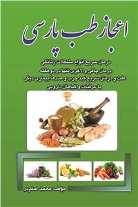 نسخه دیجیتالی کتاب اعجاز طب پارسی