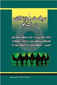 نسخه دیجیتالی کتاب سیاست و دینداری در اسلام
