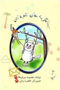 نسخه دیجیتالی کتاب گربه های نقره ای