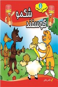 نسخه دیجیتالی کتاب گوسفند شکمو