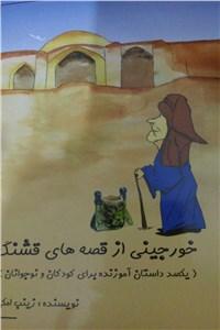خورجینی از قصه های قشنگ