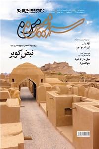 نسخه دیجیتالی کتاب ماهنامه همشهری سرزمین من - شماره 112 - اردیبهشت ماه 98