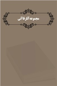نسخه دیجیتالی کتاب مجموعه آثار قاآنی