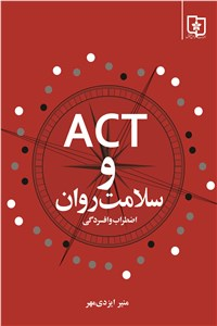 نسخه دیجیتالی کتاب ACT و سلامت روان