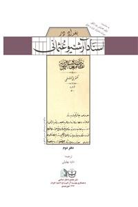 بغداد در اسناد آرشیو عثمانی - جلد دوم