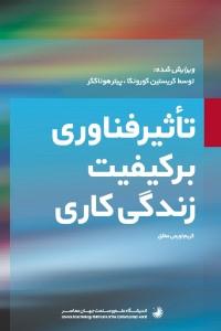 نسخه دیجیتالی کتاب تاثیر فناوری اطلاعات و ارتباطات بر کیفیت زندگی کاری