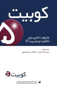 نسخه دیجیتالی کتاب حاکمیت فناوری اطلاعات و COBIT