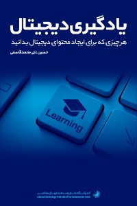 نسخه دیجیتالی کتاب راهنمای گام به گام یادگیری الکترونیکی