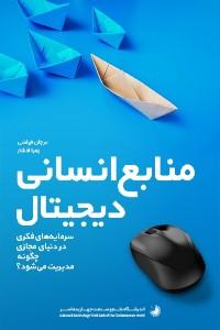 نسخه دیجیتالی کتاب مدیریت الکترونیک منابع انسانی