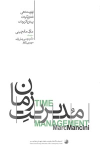 نسخه دیجیتالی کتاب مدیریت زمان