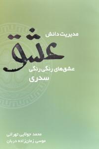 نسخه دیجیتالی کتاب مدیریت دانش عشق