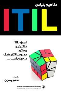 نسخه دیجیتالی کتاب مفاهیم بنیادی ITIL به همراه معرفی رایانش ابری