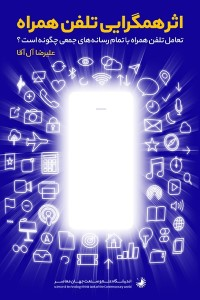 نسخه دیجیتالی کتاب هم گرایی در تلفن همراه