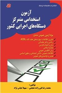 نسخه دیجیتالی کتاب آزمون استخدامی متمرکز دستگاه های اجرایی کشور