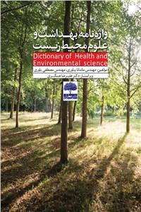 نسخه دیجیتالی کتاب واژه نامه بهداشت و علوم محیط زیست