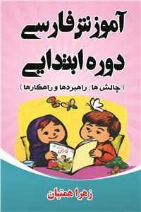 آموزش فارسی دوره ابتدایی (چالش ها ،راهبردها و راهکارها)