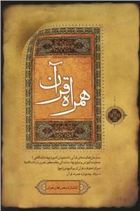 همراه قرآن