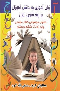 زبان آموزی به کودکان بر پایه فنون نوین
