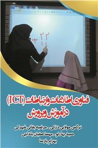 نسخه دیجیتالی کتاب فناوری اطلاعات و ارتباطات در آموزش و پرورش