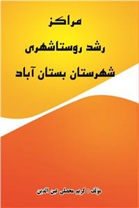 مراکز رشد روستاشهری شهرستان بستان آباد
