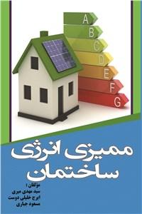 نسخه دیجیتالی کتاب ممیزی انرژی ساختمان