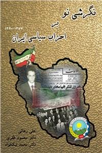 نگرشی نو بر احزاب سیاسی ایران