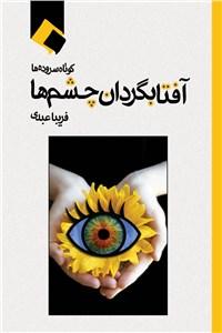 نسخه دیجیتالی کتاب آفتاب گردان چشم ها