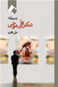نسخه دیجیتالی کتاب عکس های موجی
