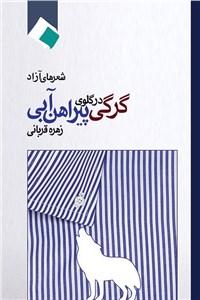 نسخه دیجیتالی کتاب گرگی در گلوی پیراهن آبی