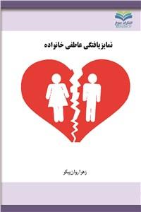 نسخه دیجیتالی کتاب تمایز یافتگی عاطفی خانواده