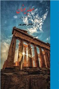 نسخه دیجیتالی کتاب معابد یونان