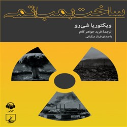 ساخت بمب اتمی