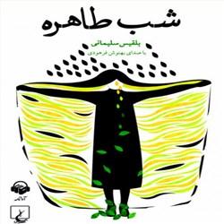 نسخه دیجیتالی کتاب صوتی شب طاهره
