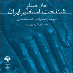نسخه دیجیتالی کتاب صوتی شناخت اساطیر ایران
