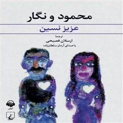نسخه دیجیتالی کتاب صوتی محمود و نگار