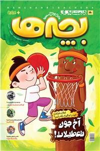 دوهفته نامه همشهری بچه ها - شماره 190 - نیمه اول خرداد ماه 98