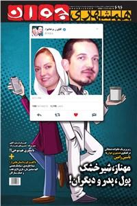 هفته نامه همشهری جوان - شماره 696 - دوشنبه 6 خرداد 98