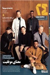 ماهنامه همشهری 24 - شماره 110 - خرداد ماه 98