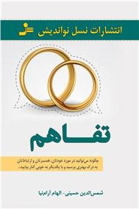 نسخه دیجیتالی کتاب تفاهم