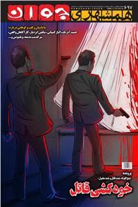 هفته نامه همشهری جوان - شماره 697 - دوشنبه 13 خرداد 98