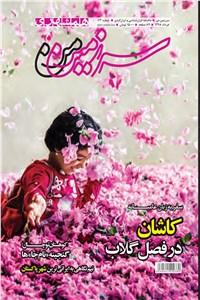 ماهنامه همشهری سرزمین من - شماره 113 - خرداد ماه 98
