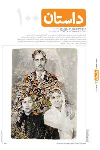نسخه دیجیتالی کتاب ماهنامه همشهری داستان - شماره 100 - خرداد ماه 98